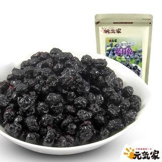 【元氣家】藍莓乾(200g)