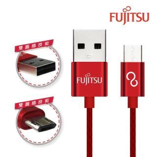 【FUJITSU富士通】MICRO USB雙面插金屬編織傳輸充電線(紅)