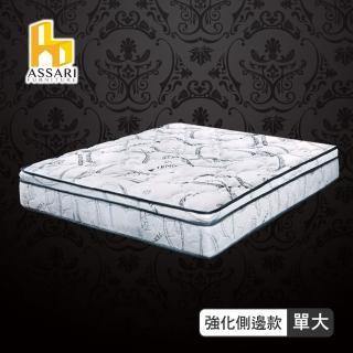 【ASSARI】尊爵旗艦5cm乳膠強化側邊獨立筒床墊(單大3.5尺)