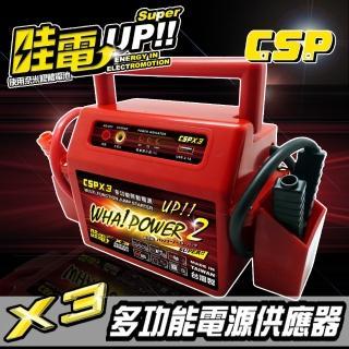 【哇電WOWPOWER】X3多功能啟動電源 汽、機車緊急啟動救援器(可輕易啟動4500cc汽油引擎)