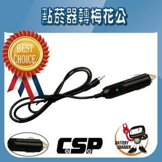 【CSP進煌】點菸器轉梅花公(汽、機車線材配件)