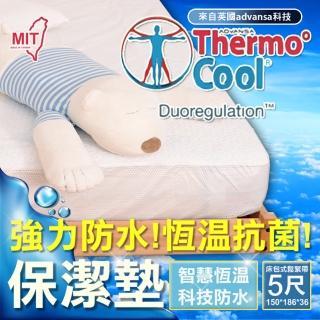 【Embrace英柏絲】ThemoCool智慧恆溫床包式防水保潔墊-透氣纖維材質(雙人5尺)