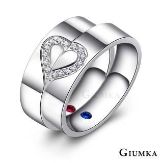 【GIUMKA】情侶對戒 把愛藏起來 珠寶白鋼鋯石情人戒指  單個價格 MR00515-1M(藍剛玉)
