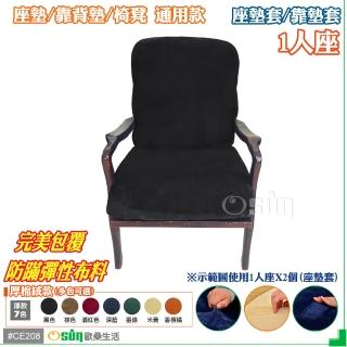【Osun】厚綿絨防蹣彈性沙發座墊套/靠墊套(黑色1人座 CE208)
