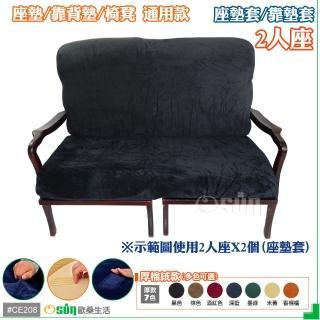 【Osun】厚綿絨防蹣彈性沙發座墊套/靠墊套(黑色2人座 CE208)