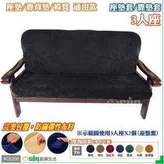 【Osun】厚綿絨防蹣彈性沙發座墊套/靠墊套(黑色3人座 CE208)