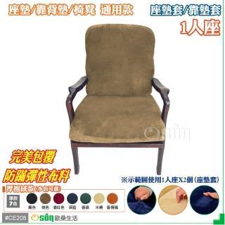 【Osun】厚綿絨防蹣彈性沙發座墊套/靠墊套(棕色1人座 CE208)