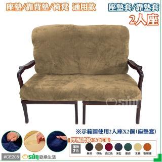 【Osun】厚綿絨防蹣彈性沙發座墊套/靠墊套(棕色2人座 CE208)