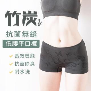 【PEILOU】貝柔竹炭抗菌低腰平口褲(單入)