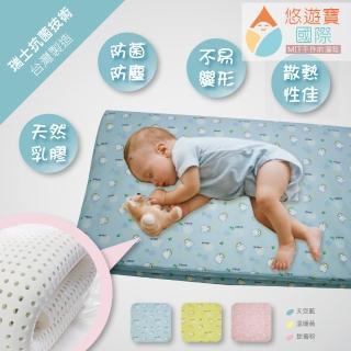 【悠遊寶國際--MIT手作的溫暖】嬰幼兒乳膠護脊床墊50×90×2.5cm(3色可選)