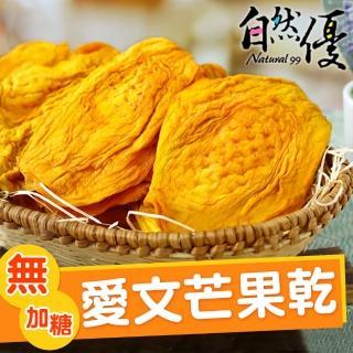 【自然優】天然無糖愛文芒果乾120g(在地水果乾系列)