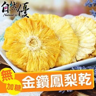 【自然優】天然無糖金鑽鳳梨乾150g(在地水果乾系列)
