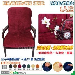 【Osun】厚綿絨防蹣彈性沙發座墊套/靠墊套(酒紅色1人座二入1組  CE208)