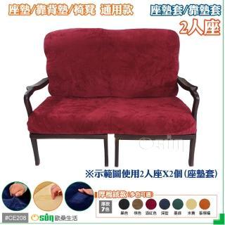 【Osun】厚綿絨防蹣彈性沙發座墊套/靠墊套(酒紅色2人座二入1組  CE208)