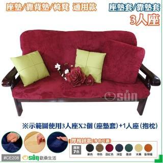 【Osun】厚綿絨防蹣彈性沙發座墊套/靠墊套(酒紅色3人座二入1組 CE208)