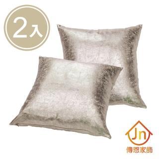 【J&N】金鑽抱枕-45x45cm(2 入)