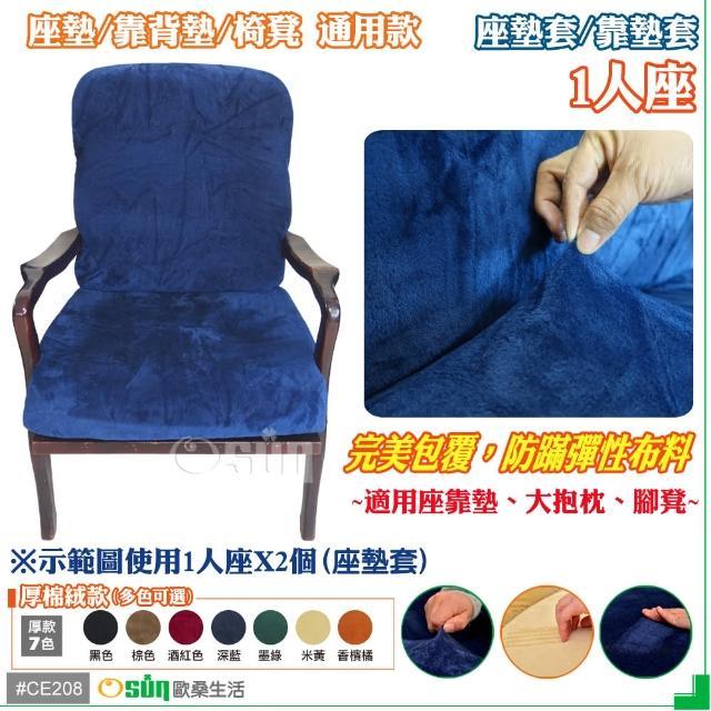 【Osun】厚綿絨防蹣彈性沙發座墊套-靠墊套(深藍色1人座 CE208)