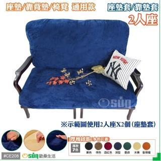 【Osun】厚綿絨防蹣彈性沙發座墊套/靠墊套(深藍色2人座 CE208)