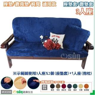 【Osun】厚綿絨防蹣彈性沙發座墊套/靠墊套(深藍色3人座 CE208)