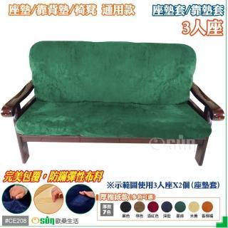 【Osun】厚綿絨防蹣彈性沙發座墊套/靠墊套(墨綠色3人座 CE208)