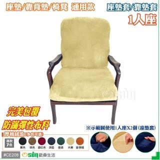 【Osun】厚綿絨防蹣彈性沙發座墊套/靠墊套(米黃色1人座 CE208)