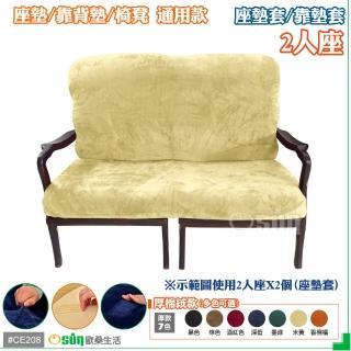【Osun】厚綿絨防蹣彈性沙發座墊套/靠墊套(米黃色2人座 CE208)