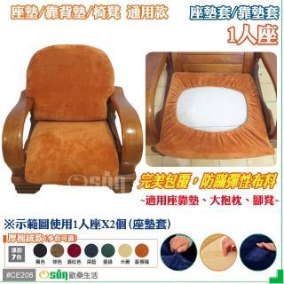 【Osun】厚綿絨防蹣彈性沙發座墊套/靠墊套(香檳橘1人座 CE208)