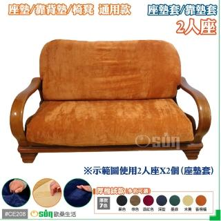 【Osun】厚綿絨防蹣彈性沙發座墊套/靠墊套(香檳橘2人座 CE208)