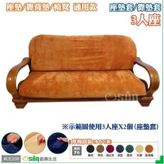 【Osun】厚綿絨防蹣彈性沙發座墊套/靠墊套(香檳橘3人座 CE208)