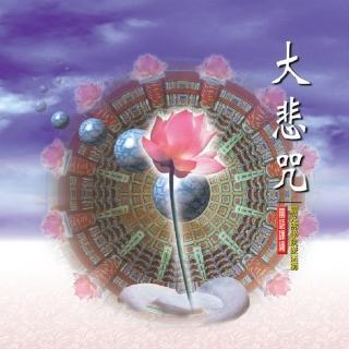 【新韻傳音】大悲咒(國語課誦)