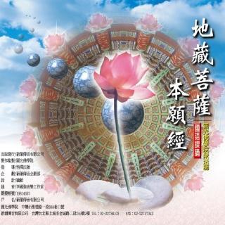 【新韻傳音】地藏菩薩本願經(國語課誦)