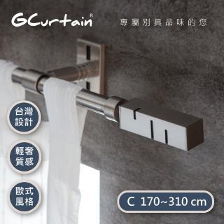 【GCurtain】時尚風格金屬窗簾桿套件組(170-310公分 現代 流行 簡約)