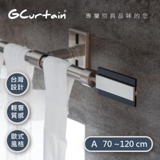 【GCurtain】時尚風格金屬窗簾桿套件組(70-120公分 現代 流行 簡約)