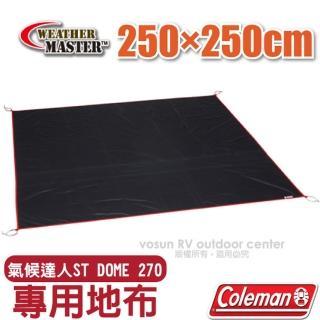 【美國 Coleman】氣候達人ST DOME 270 專用地布250×250cm.防潮墊.地墊.帳篷外墊(CM-A0078)
