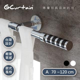 【GCurtain】時尚風格金屬窗簾桿套件組 沉靜黑/優雅白 雙色可選(70公分 - 120公分)