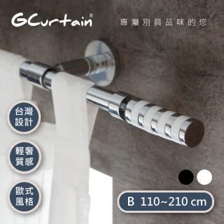 【GCurtain】時尚風格金屬窗簾桿套件組 沉靜黑/優雅白 雙色可選(110公分 - 210公分)