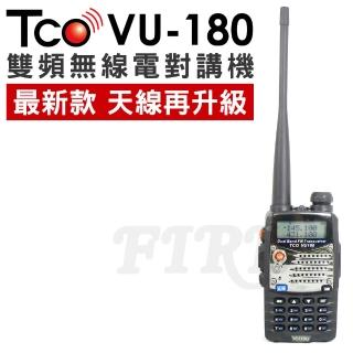 【TCO】VU-180 PLUS 加強版 無線電對講機(VHF/UHF 雙頻)