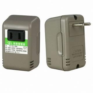 220V變110V 電源降壓器(YC-104)