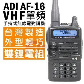 【ADI】AF-16 超高頻長距離手持式對講機(超值雙鋰電組)