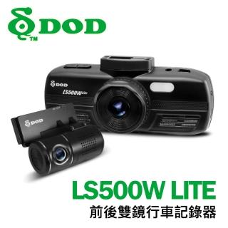 【DOD】LS500W LITE 前後雙鏡 雙錄影 停車監控 行車記錄器