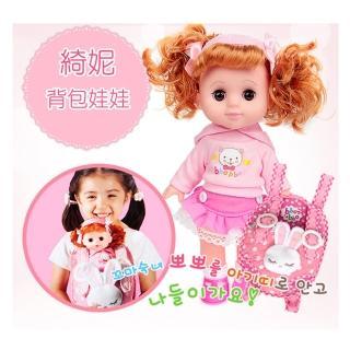 【孩子國】綺妮背包娃娃(ST安全玩具認證)