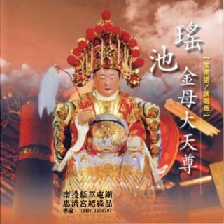 【新韻傳音】瑤池金母大天尊(閩南語/演唱版)