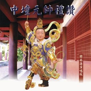 【新韻傳音】中壇元帥禮讚(三太子)