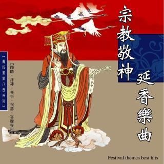 【新韻傳音】宗教敬神延香樂曲(傳統漢樂八音系列)