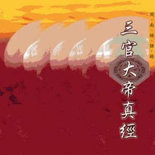 【新韻傳音】三官大帝真經(閩南語課誦)