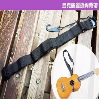 【美佳音樂】烏克麗麗專用 掛鉤背帶/吊帶