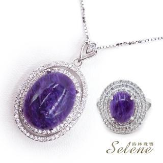 【Selene 珠寶】高貴典雅紫龍晶墜戒套組(又名查羅石)