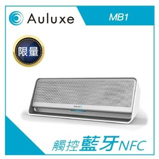 【AULUXE】Auluxe MB1 藍牙喇叭(銀)