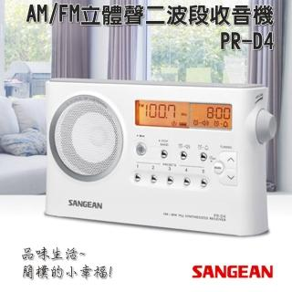 【SANGEAN】AM/FM立體聲二波段收音機  PR-D4(收音機/二波段/PRD4/立體聲)