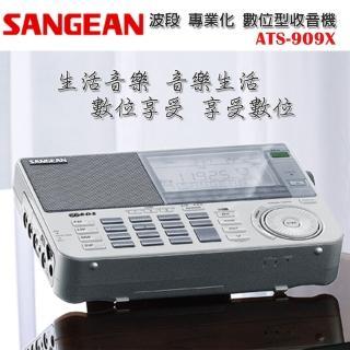 【SANGEAN】全波段 專業化 數位型收音機 ATS-909X(全波段/數位/收音機/ATS909X)